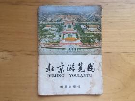 北京游览图 地图出版社  1978年