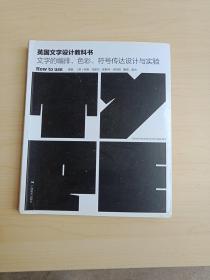 英国文字设计教科书:文字的编排、色彩、符号传达设计与实验