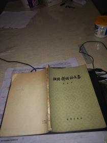 汉语释词论文集
