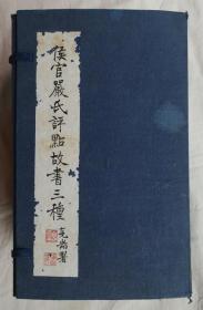 侯官严氏评点故书三种全一盒线装十一册(朱墨套色影印)