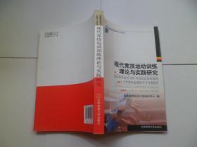 现代竞技运动训练理论与实践研究