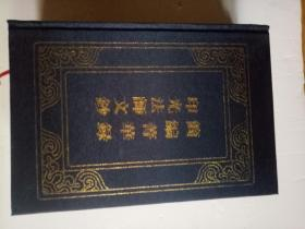 印光法师文钞简编、印光大师文钞菁华录(布面精装)