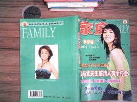 家庭秋季卷 2005.13-18