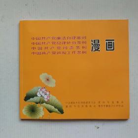 《中国共产党廉洁自律准则》《中国共产党纪律处分条例》《中国共产党问责条例》《中国共产党巡视工作条例》漫画 (全彩色漫画)