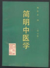 简明中医学(修订版)