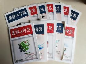 思维与智慧2016.13-24(12册合售)