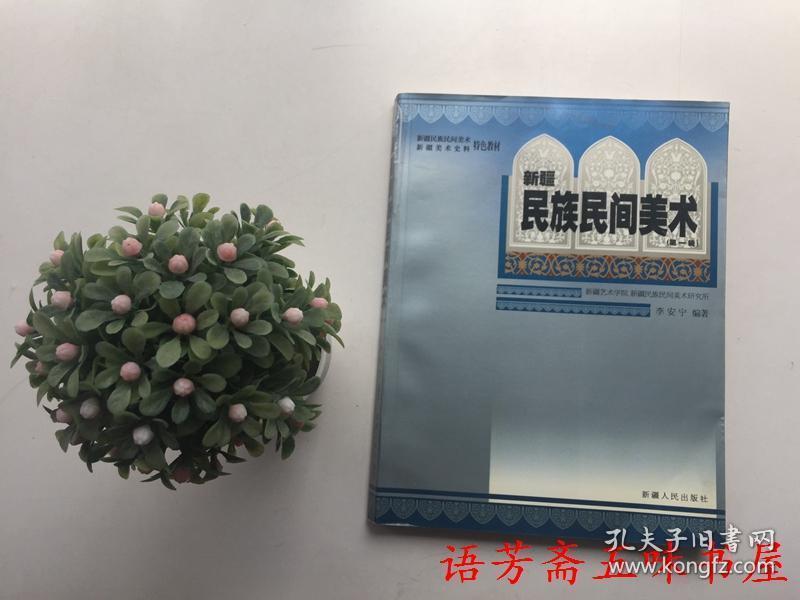 新疆民族民间美术(第一辑)作者李安宁签赠本