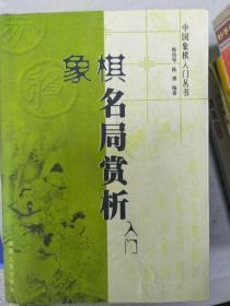 特价!象棋名局赏析入门——中国象棋入门丛书9787543813861