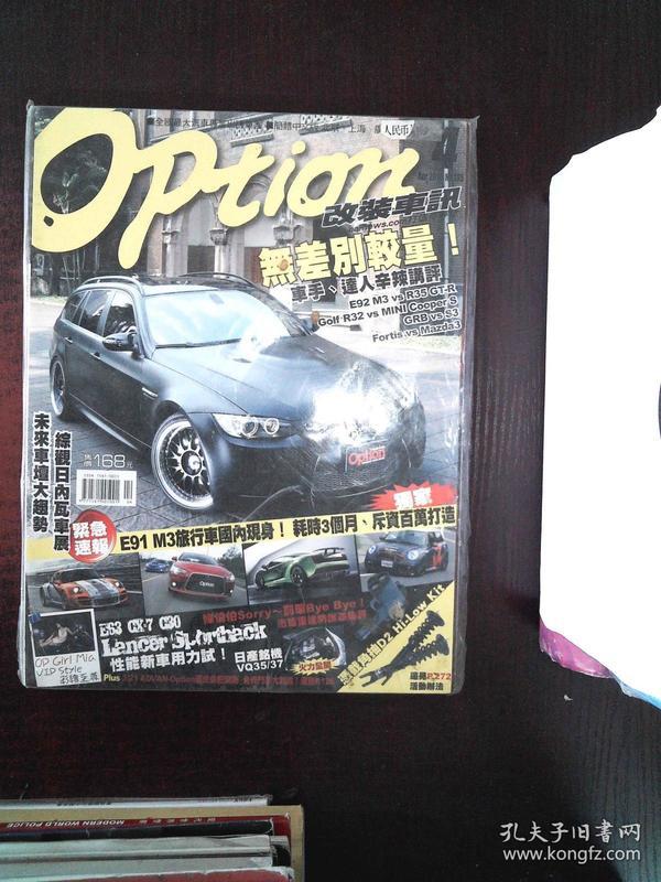 改装车讯 2010 4