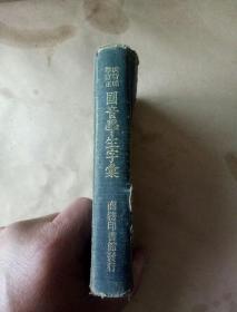 《国音学生字典》 依新标准订正