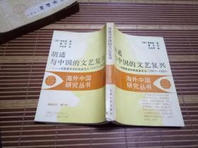 胡适与中国的文艺复兴:中国革命中的自由主义(1917—1950)