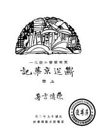 断送京华记-1930年版-(复印本)-京报丛书小说