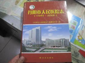 丹阳市人民医院志【1949-2006】