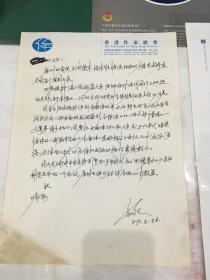 曾敏之信札一通一页(用香港作家联会信纸)