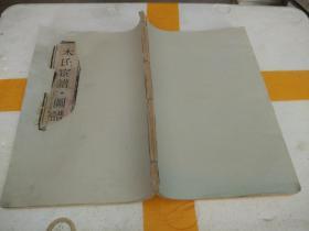 木氏宦谱(文谱、图谱)线装全2册 合售