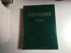 苏联军事百科全书 军事历史 (上)