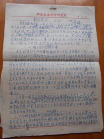『何正礼旧藏』《1958年整风笔记》《交心运动中自我检查》《整风第四阶段大字报》等手稿一组