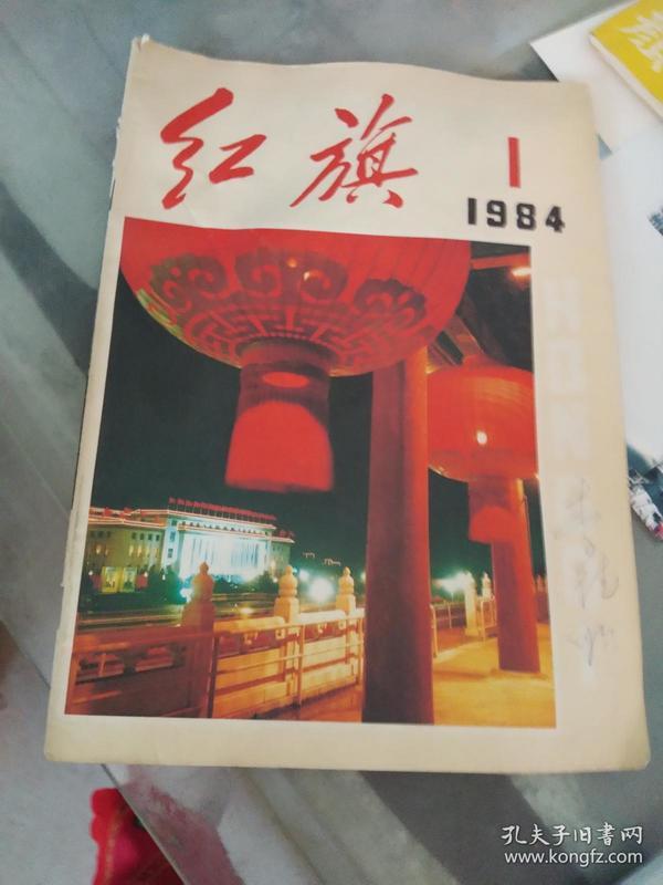红旗1984.1..