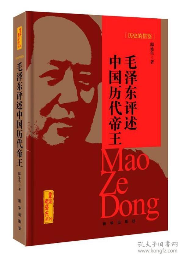 毛泽东评述中国历代帝王