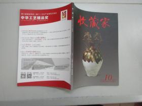 收藏家杂志 2013年10期 总204期 收藏家杂志社 16开平装