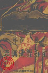最近百年上海历史演义-(复印本)