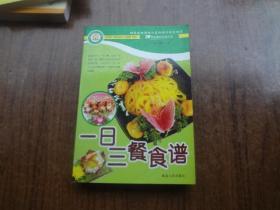 一日三餐食谱  (21世纪现代生活丛书)  9品   2006年三版一印