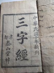 京都泰山堂.中华民国十年新刊-三字经