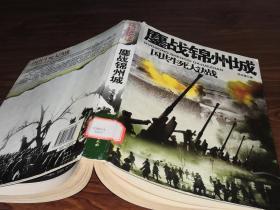 鏖战锦州城-国共生死大决战