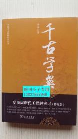 千古学案 夏商周断代工程解密记(修订版) 岳南著 商务印书馆出版