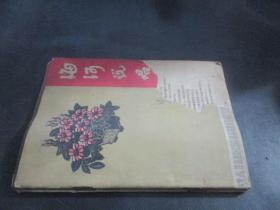 海河说唱 1959第10、11、12期 三期自制合订本