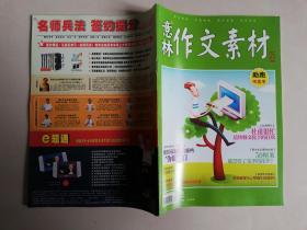 意林作文素材2012.05