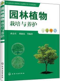 园林植物栽培与养护