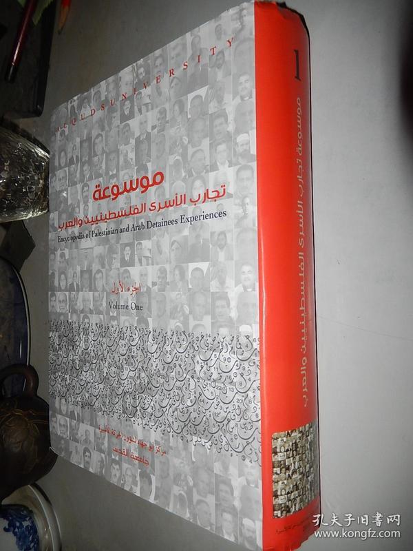Encyclopedia of Palestinian and Arab Detainees Experiences Volume one 阿拉伯语原版精装 第一卷 厚重