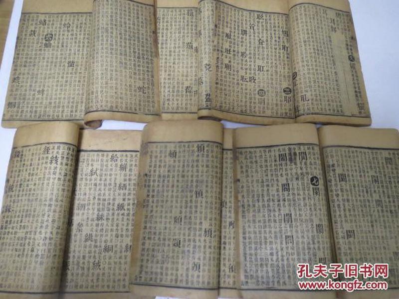 低价出售清代木刻大开本《增补字汇》存6厚册~~。。。··。·~!····。。