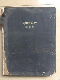 1936年 SHIPBUILDER 玛丽女王 海洋造船