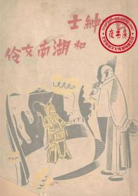 四川绅士和湖南女伶-1947年版-(复印本)