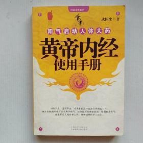 《黄帝内经使用手册》(阳气启动人体大药)保证正版图书