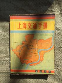 上海交通手册..