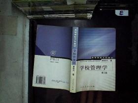学校管理学 第三版