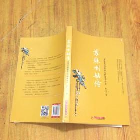 苏麻喇姑传:用意志战胜命运的传奇侍女