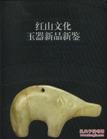 红山文化玉器新品新鉴