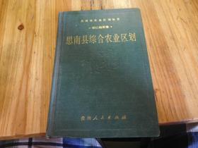 思南县综合农业区划