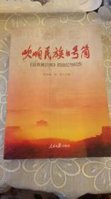 吹响民族的号筒 : 《晋察冀日报》的追忆与纪念