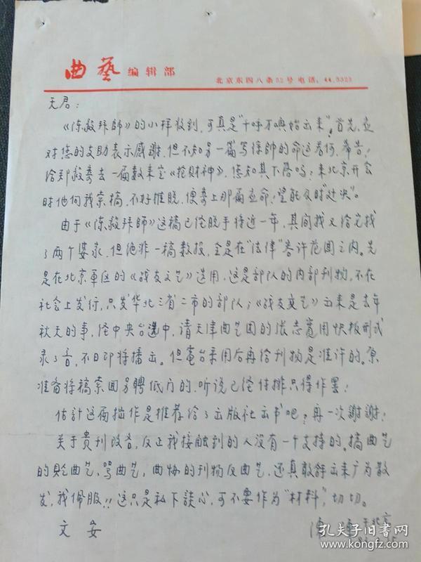 曲艺编辑部陈陈信札