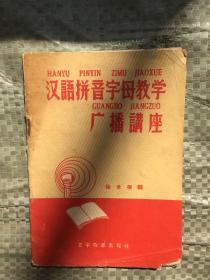 汉语拼音字母教学广播讲座【58年】