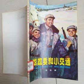 华政委和小交通〈插图本〉