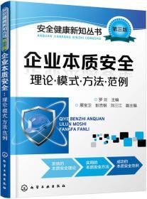 安全健康新知丛书--企业本质安全:理论·模式·方法·范例(罗云