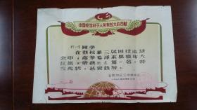 """1972郊区三中田径跳远植绒图案奖状,上带语录""""中国应当于人类有较大的贡献"""""""