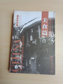 杭州老字号系列丛书:美食篇