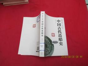 中国古代造船史(品相极佳)